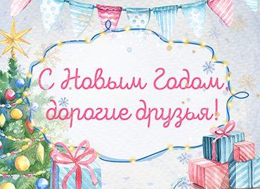 s_novym_godom-1